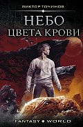 Виктор Точинов -Небо цвета крови