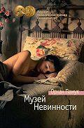 Орхан Памук -Музей Невинности