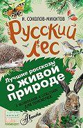Иван Соколов-Микитов -Русский лес. С вопросами и ответами для почемучек