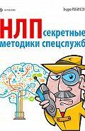 Эндрю Робинсон -НЛП. Секретные методики спецслужб