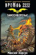 Максим Хорсун -Кремль 2222. Замоскворечье