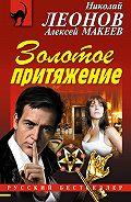 Николай Леонов -Золотое притяжение