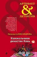 Наталья Александрова - Колокольчики династии Минь