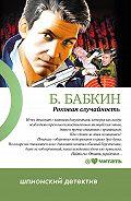 Борис Бабкин -Роковая случайность
