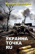 Михаил Белозеров -Украина.точка.ru