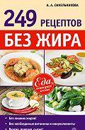 А. А. Синельникова -249 рецептов без жира