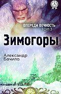 Александр Геннадьевич Бачило -Зимогоры