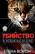 Елена Ворон -Убийство в Кошачьем Раю
