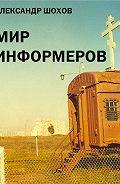 Александр Шохов -Мир информеров