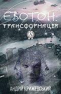 Андрій Крижевський - Евотон: трансформація