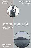 Сергей Саканский - Солнечный удар