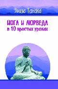 Элиза Танака -Йога и аюрведа в 10 простых уроках