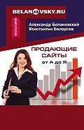 Александр Белановский - Продающие сайты от А до Я