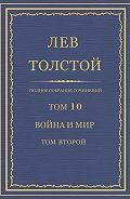 Лев Толстой -Полное собрание сочинений. Том 10. Война и мир. Том второй