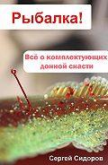 Сергей Александрович Сидоров - Всё о комплектующих донной снасти