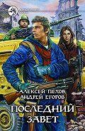 Алексей Пехов -Последний Завет