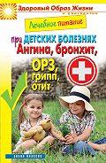 С. П. Кашин -Лечебное питание при детских болезнях. Ангина, бронхит, ОРЗ, грипп, отит