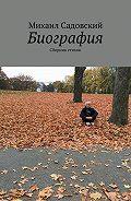 Михаил Садовский -Биография. Сборник стихов