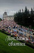 Андрей Акулов -Поклажи святых