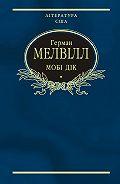 Герман Мелвіл -Мобі Дік, або Білий кит
