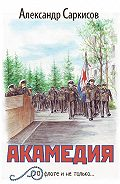 Александр Саркисов -Акамедия (сборник)
