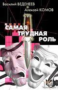 Алексей Комов -Самая трудная роль