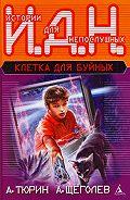 Александр Тюрин -Клетка для буйных (педагогическая фантастика)