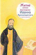 Тимофей Веронин -Житие святого благоверного Иоанна Кронштадтского в пересказе для детей