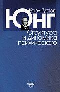Карл Юнг -Структура и динамика психического (сборник)