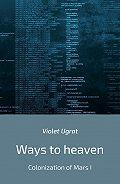 Violet Ugrat -Ways to heaven. Colonization of Mars I