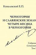 Егор Петрович Ковалевский -Собрание сочинений. Том 5. Черногория и славянские земли. Четыре месяца в Черногории.