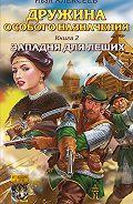 Иван Алексеев -Западня для леших