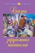 Оскар Уайльд -Сказки зарубежных писателей