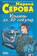 Марина Серова -Дублерша для жены