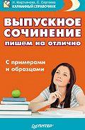 Елена Сергеева, Ирина Мартьянова, Елена Сергеева - Выпускное сочинение. Пишем на отлично. С примерами и образцами