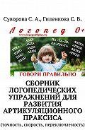 С. Суворова -Сборник логопедических упражнений для развития артикуляционного праксиса. Точность, скорость, переключаемость