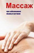 Илья Мельников -Массаж при заболеваниях мышц и суставов