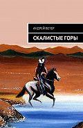 Андрей Ветер -Скалистые Горы