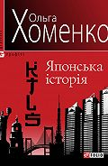 Ольга Хоменко -KTLS (Kyiv-Tokyo-Love-Story). Японська історія