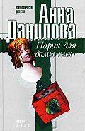 Анна Данилова - Парик для дамы пик
