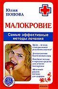 Юлия Попова - Малокровие. Самые эффективные методы лечения