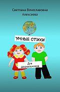 Светлана Алексеева -Умные стихи. Для дошкольников