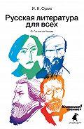 И. Н. Сухих -Русская литература для всех. Классное чтение! От Гоголя до Чехова
