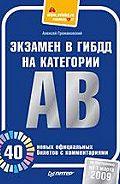 Алексей Громаковский -Экзамен в ГИБДД на категории А, В. 40 новых официальных билетов с комментариями
