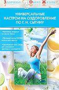 Н. Казимирчик - Универсальные настрои на оздоровление по Г. Н. Сытину