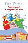 Елена Ронина -Такой долгий и откровенный день (сборник)