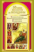 Наталия Берестова - 50 главных молитв для женщины