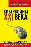 Владимир Овчинский -Кибервойны ХХI века. О чем умолчал Эдвард Сноуден