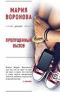 Мария Воронова - Пропущенный вызов