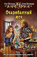 Елена Шелонина -Очарованный меч